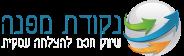 יעוץ וליווי שיווקי דיגיטלי לעסקים קטנים ובינוניים בפתח תקווה, אור יהודה, רמת גן, חלון, ראשן לציון